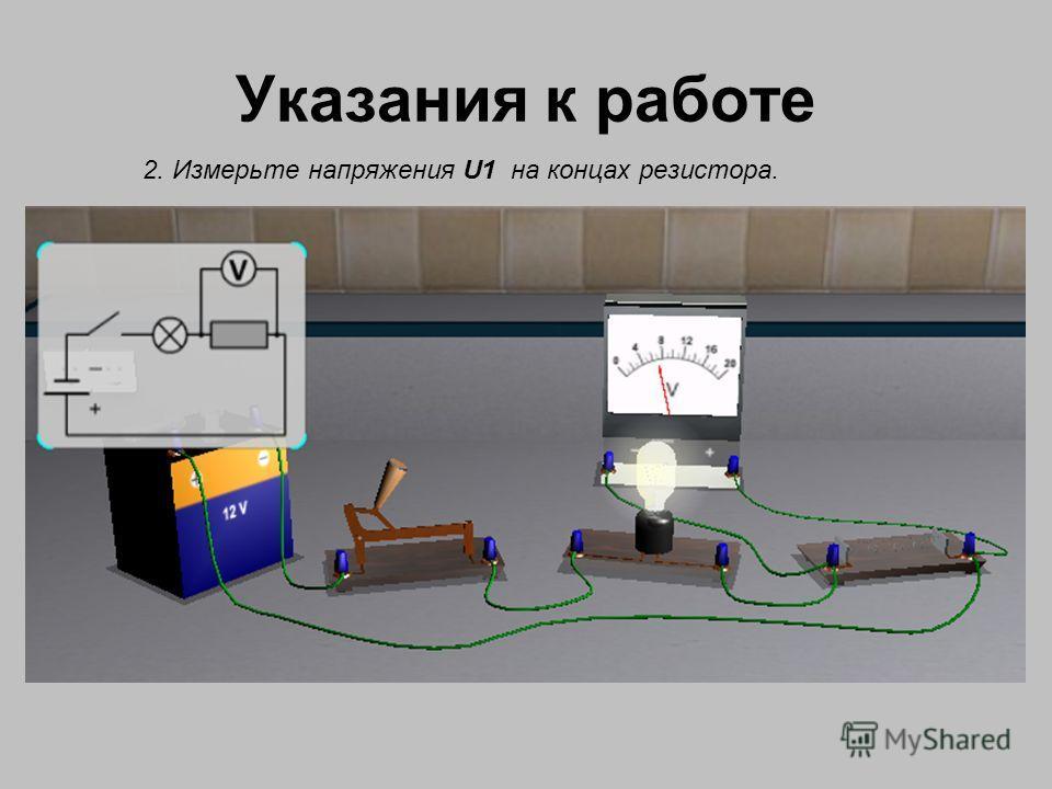 Указания к работе 2. Измерьте напряжения U1 на концах резистора.