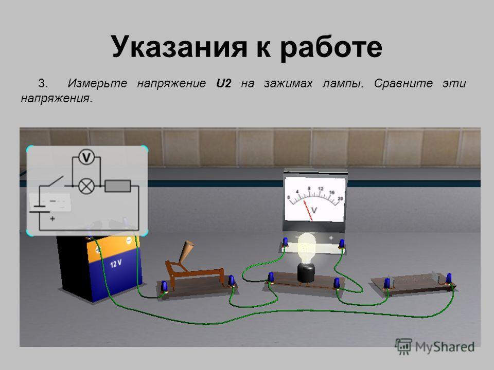 Указания к работе 3. Измерьте напряжение U2 на зажимах лампы. Сравните эти напряжения.