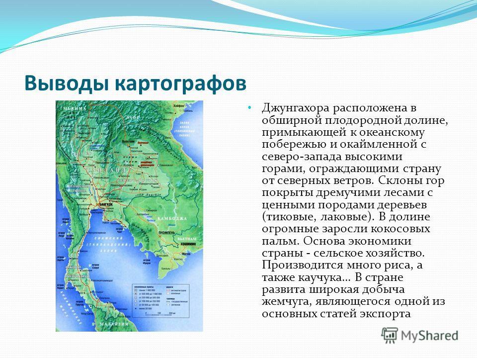 Выводы картографов Джунгахора расположена в обширной плодородной долине, примыкающей к океанскому побережью и окаймленной с северо-запада высокими горами, ограждающими страну от северных ветров. Склоны гор покрыты дремучими лесами с ценными породами