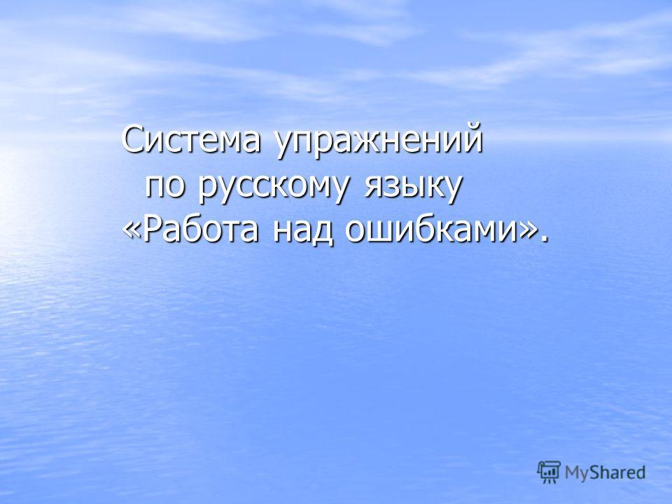 Система упражнений по русскому языку «Работа над ошибками».