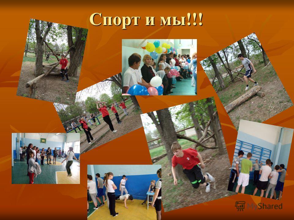 Спорт и мы!!!