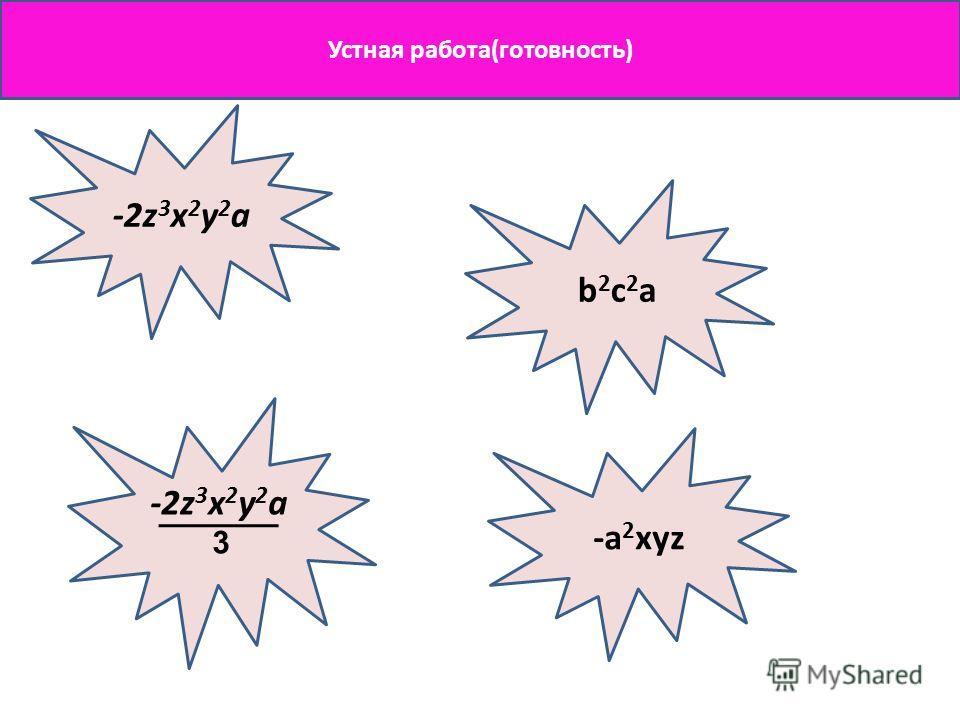 Устная работа(готовность) -2z 3 x 2 y 2 a b2c2ab2c2a -a 2 xyz -2z 3 x 2 y 2 a 3