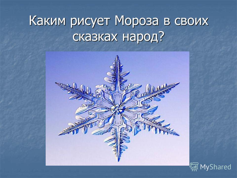 Каким рисует Мороза в своих сказках народ?