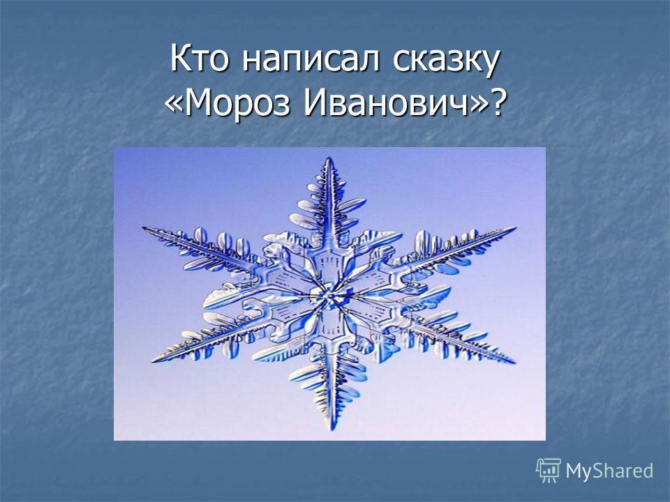 Кто написал сказку «Мороз Иванович»?
