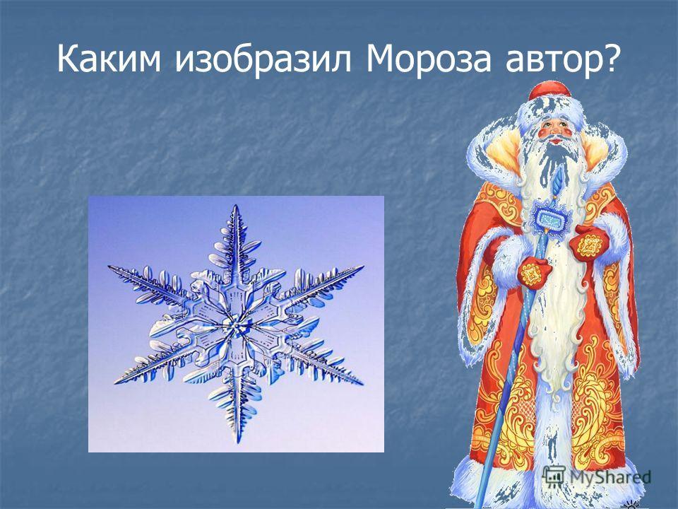 Каким изобразил Мороза автор?