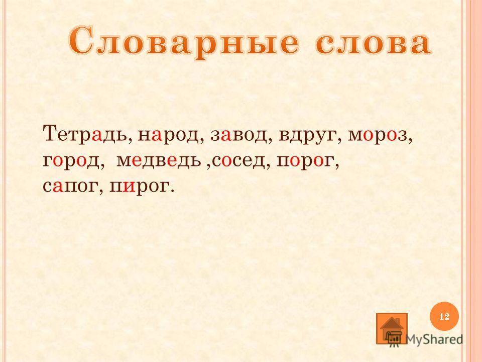 12 Тетрадь, народ, завод, вдруг, мороз, город, медведь,сосед, порог, сапог, пирог.