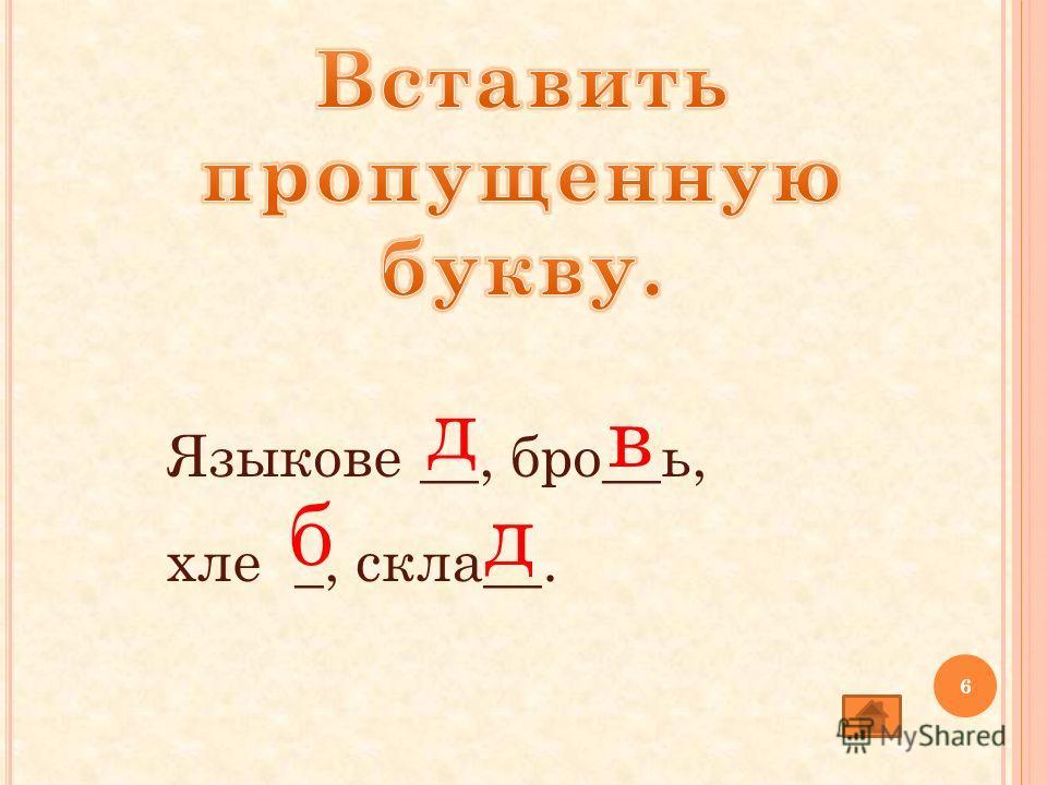 Языкове __, бро__ь, хле _, скла__. д в б 6 д