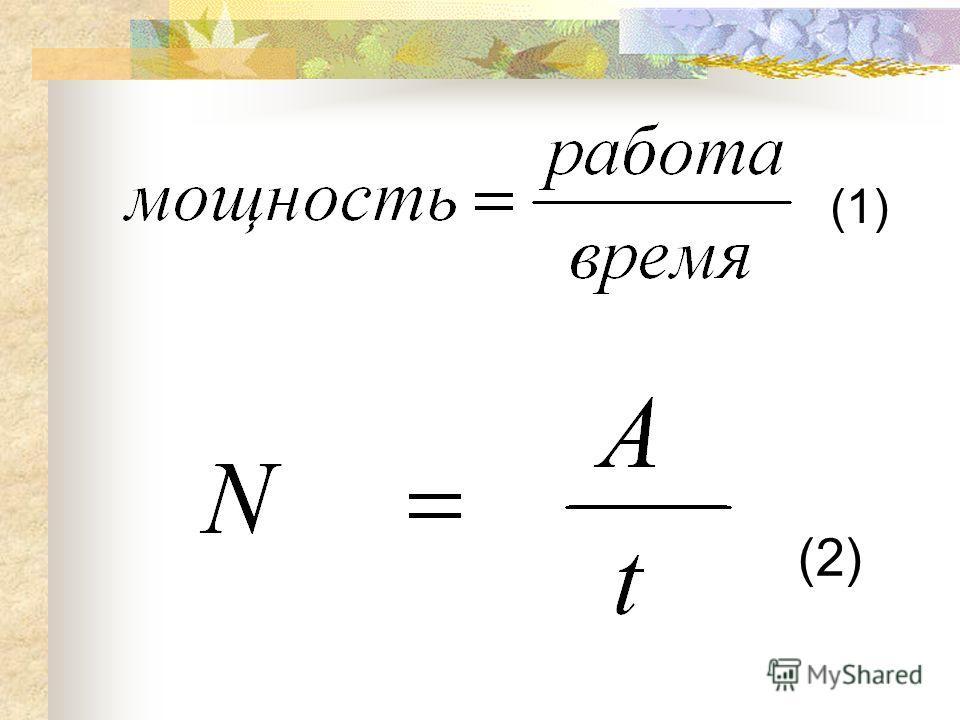 (2) где N –мощность, A – работа, t – время выполнения работы.