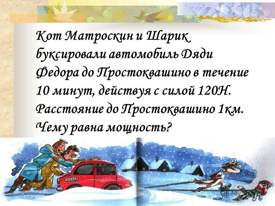 Дано: m = 50 кг t = 10 с S = 3 м Найти: N - ? Ответ: N = 150 Вт Решение: