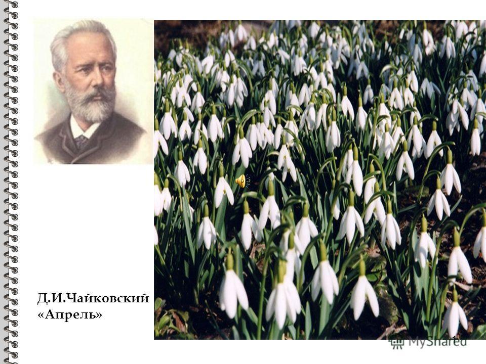 Д.И.Чайковский «Апрель» 1