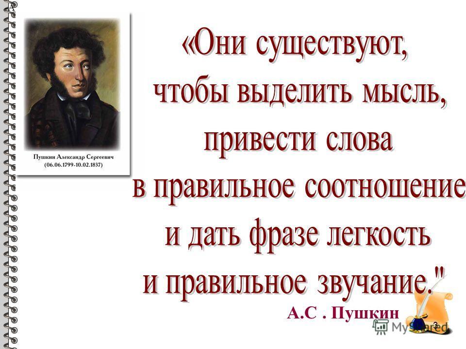 А.С. Пушкин -А-А 3
