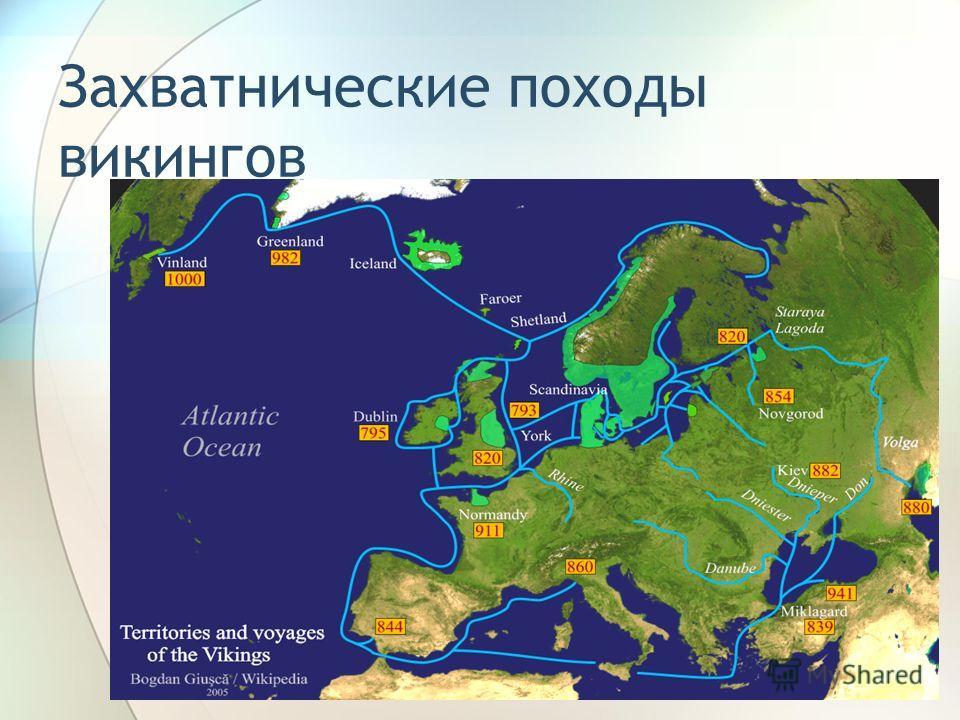 Захватнические походы викингов