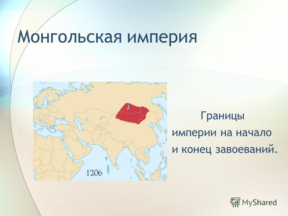 Границы империи на начало и конец завоеваний.