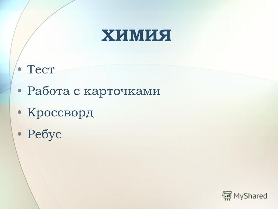 ХИМИЯ Тест Работа с карточками Кроссворд Ребус