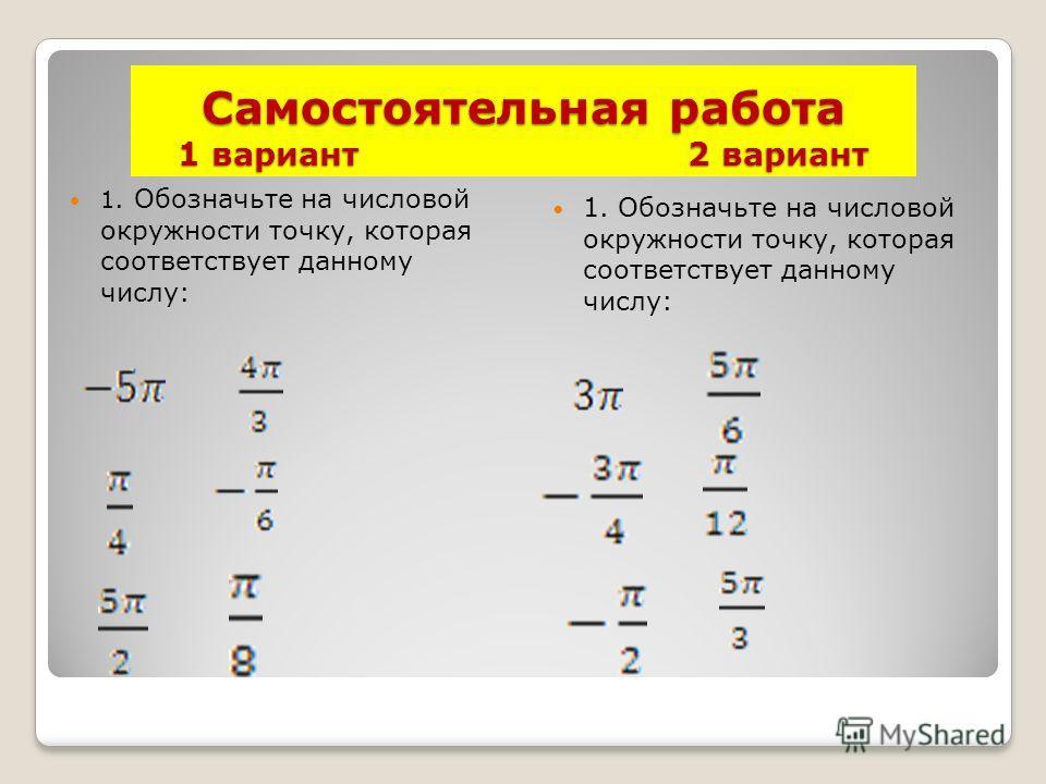 Самостоятельная работа 1 вариант 2 вариант 1. Обозначьте на числовой окружности точку, которая соответствует данному числу:
