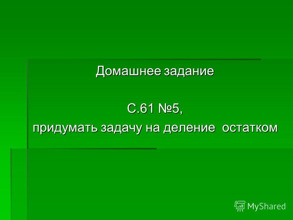 Домашнее задание С.61 5, придумать задачу на деление остатком