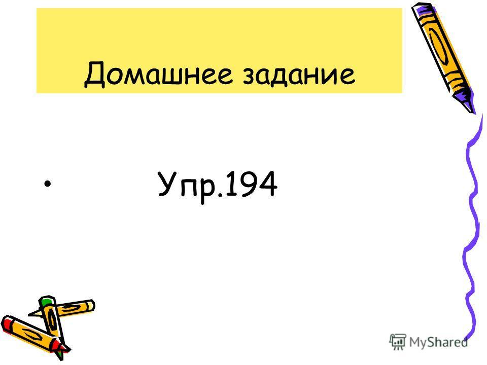 Домашнее задание Упр.194