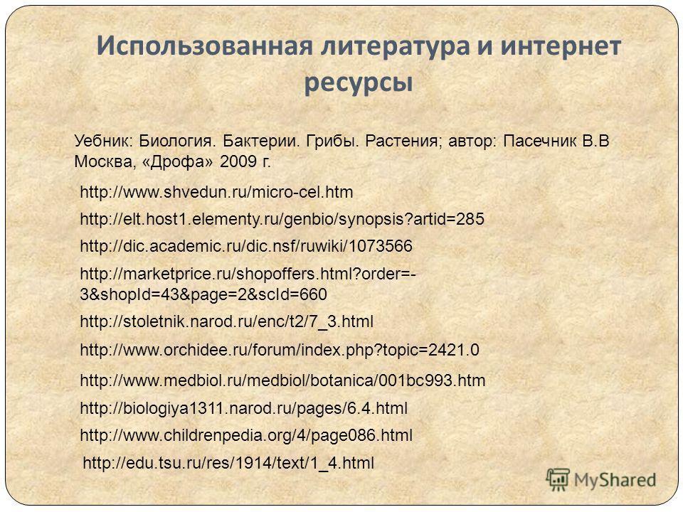 Использованная литература и интернет ресурсы http://dic.academic.ru/dic.nsf/ruwiki/1073566 http://marketprice.ru/shopoffers.html?order=- 3&shopId=43&page=2&scId=660 http://stoletnik.narod.ru/enc/t2/7_3.html http://www.orchidee.ru/forum/index.php?topi
