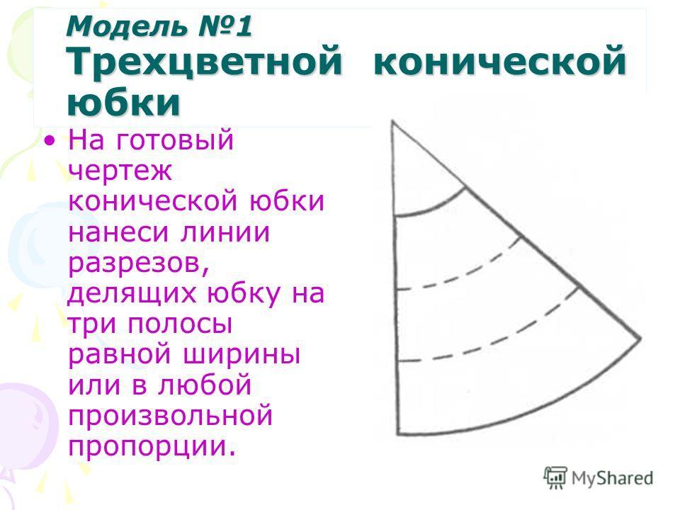 Модель 1 Трехцветной конической юбки На готовый чертеж конической юбки нанеси линии разрезов, делящих юбку на три полосы равной ширины или в любой произвольной пропорции.