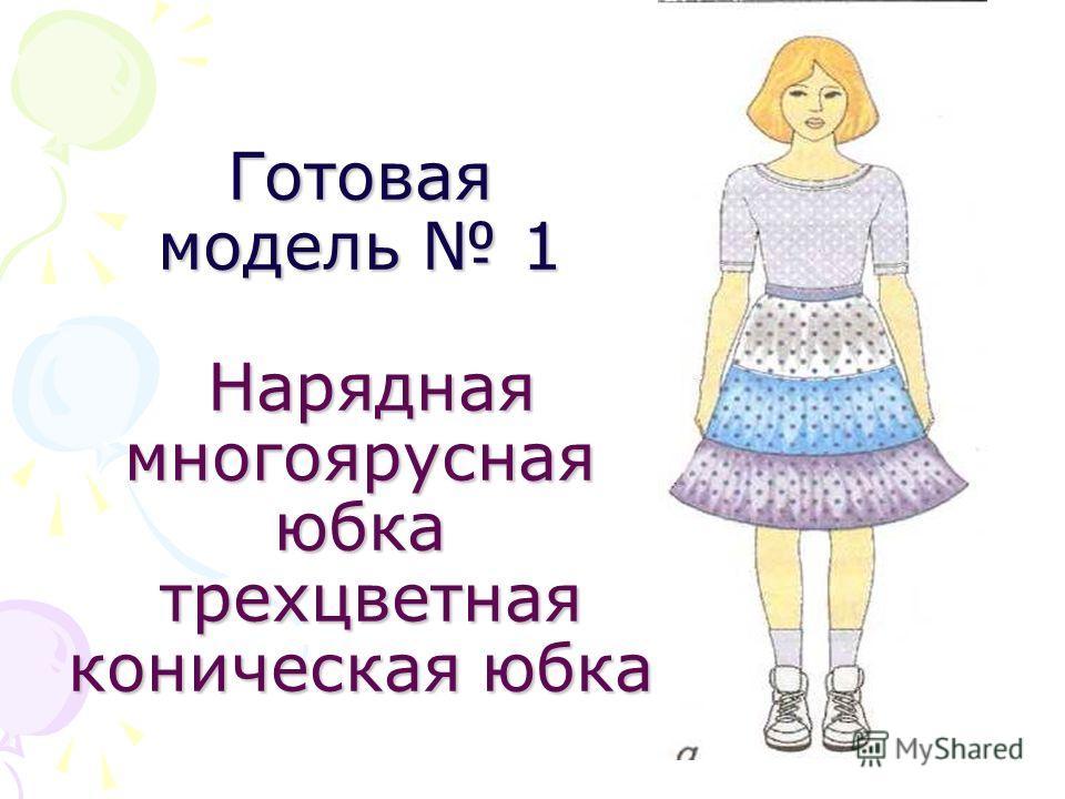 Готовая модель 1 Нарядная многоярусная юбка трехцветная коническая юбка