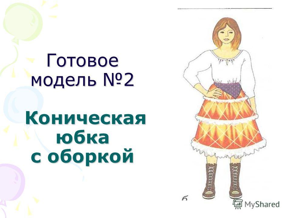 Готовое модель 2 Коническая юбка с оборкой