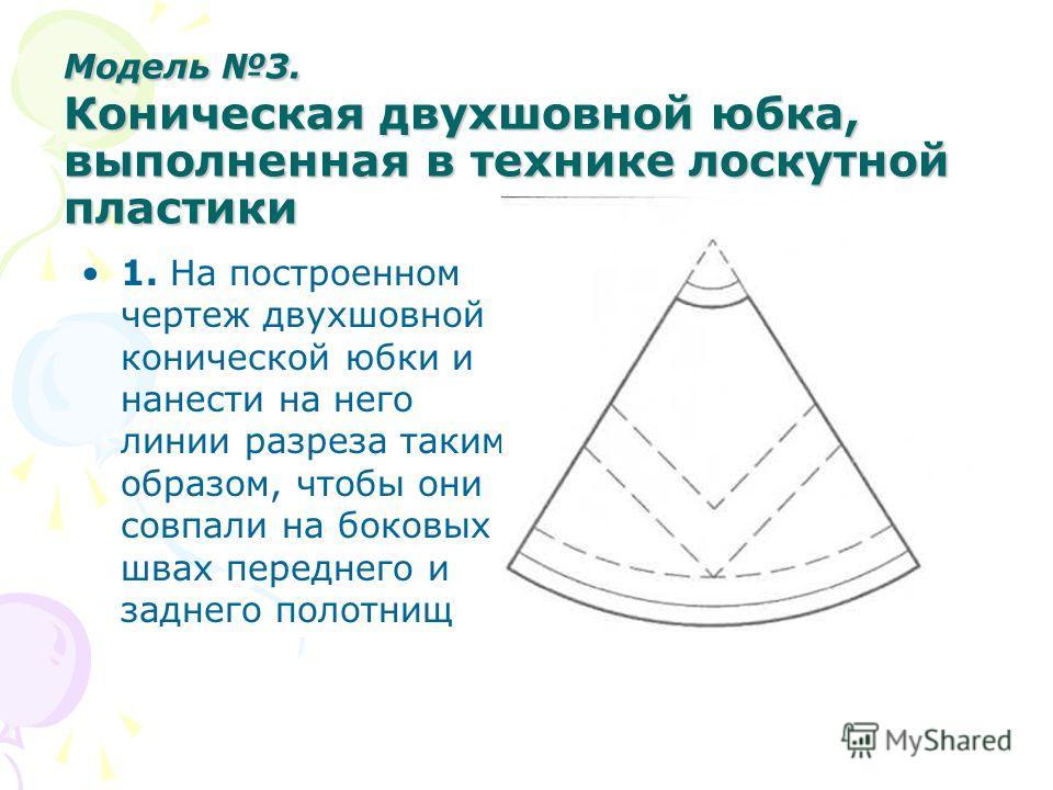 Модель 3. Коническая двухшовной юбка, выполненная в технике лоскутной пластики 1. На построенном чертеж двухшовной конической юбки и нанести на него линии разреза таким образом, чтобы они совпали на боковых швах переднего и заднего полотнищ