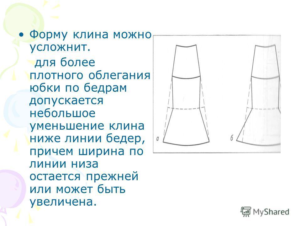 Форму клина можно усложнит. для более плотного облегания юбки по бедрам допускается небольшое уменьшение клина ниже линии бедер, причем ширина по линии низа остается прежней или может быть увеличена.