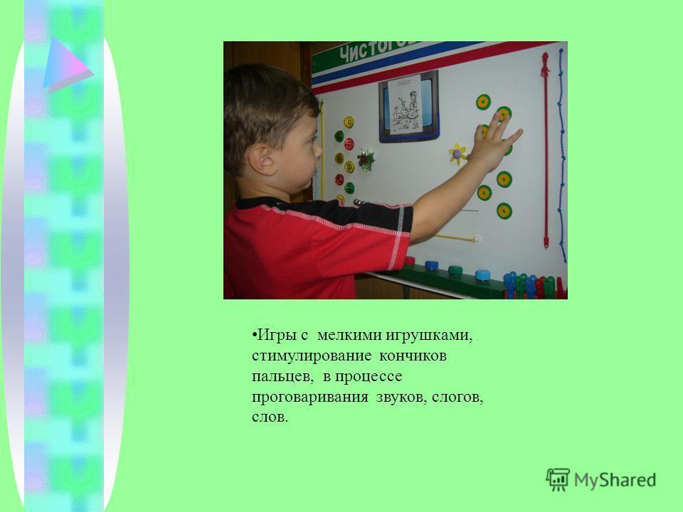 Игры с мелкими игрушками, стимулирование кончиков пальцев, в процессе проговаривания звуков, слогов, слов.