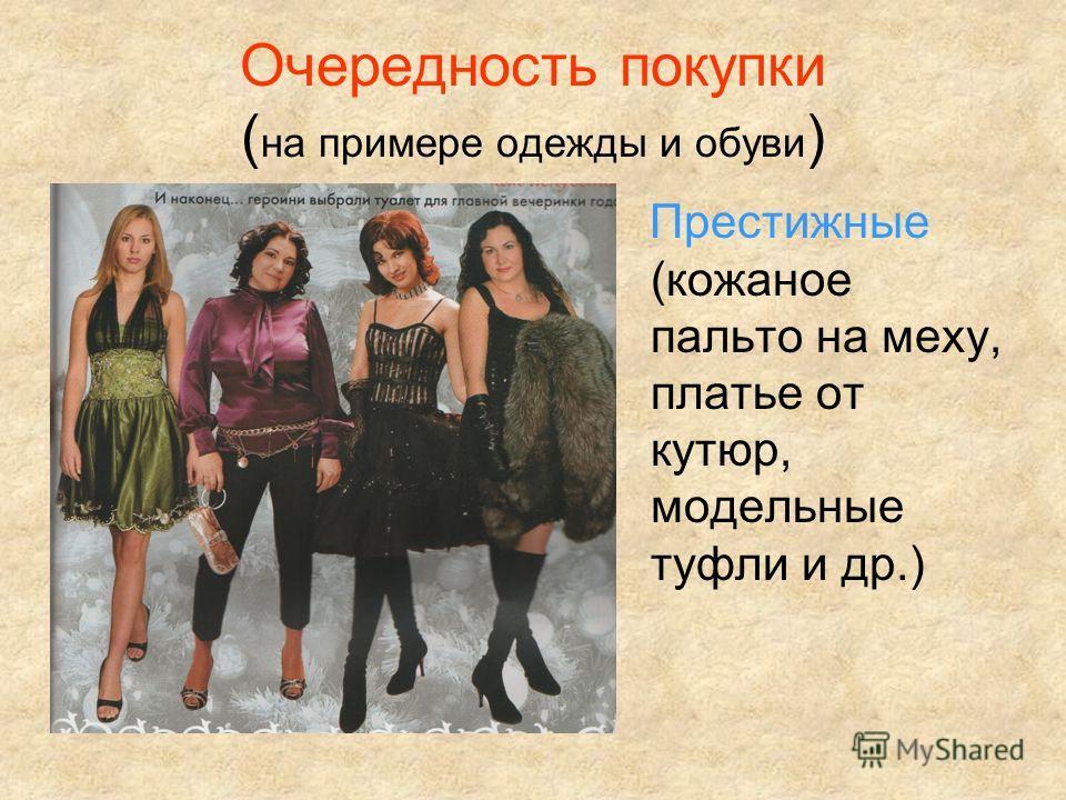 Очередность покупки ( на примере одежды и обуви ) Престижные (кожаное пальто на меху, платье от кутюр, модельные туфли и др.)