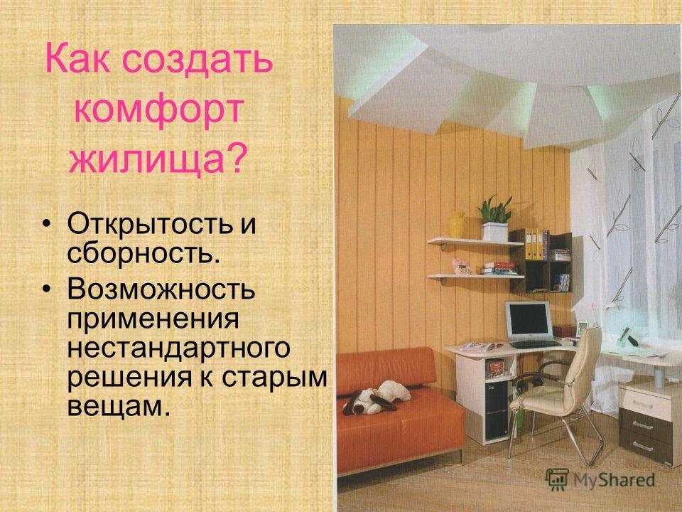 Как создать комфорт жилища? Открытость и сборность. Возможность применения нестандартного решения к старым вещам.