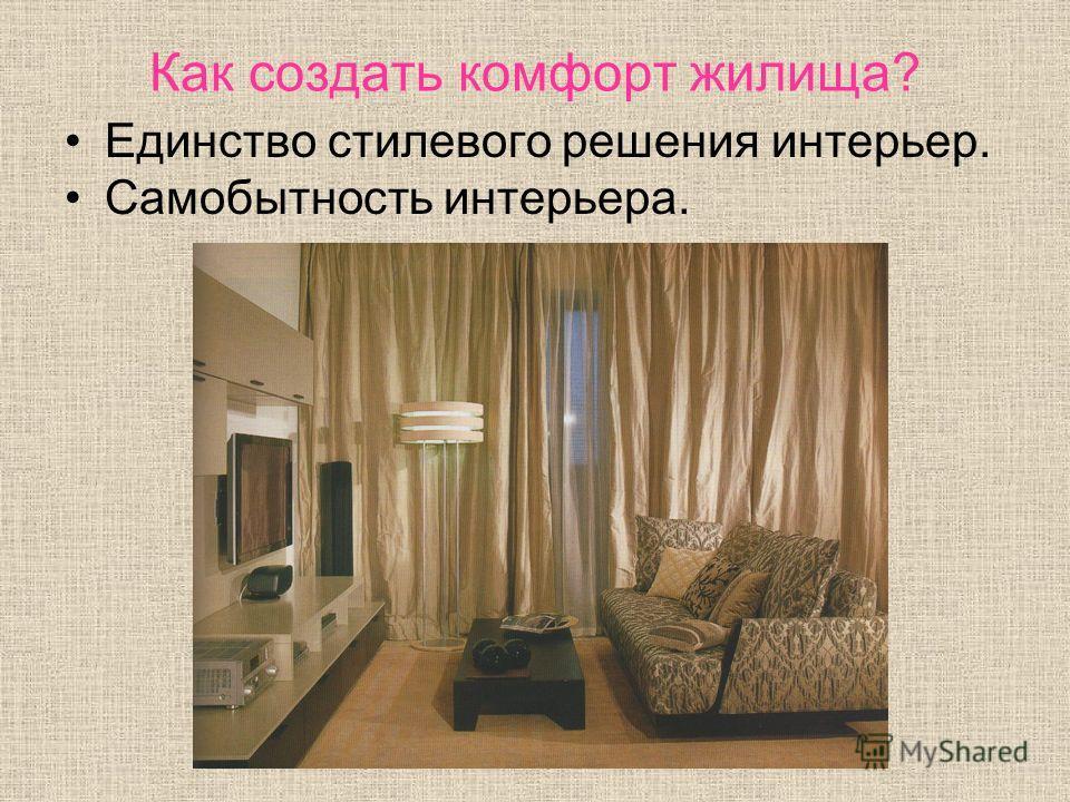 Как создать комфорт жилища? Единство стилевого решения интерьер. Самобытность интерьера.