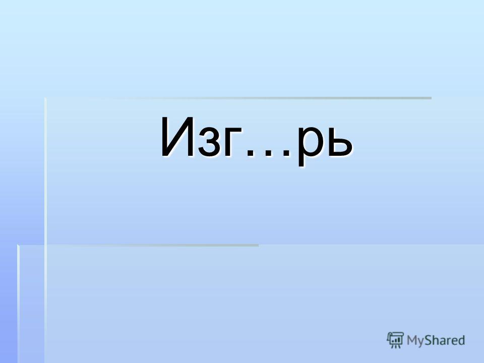 Изг…рь