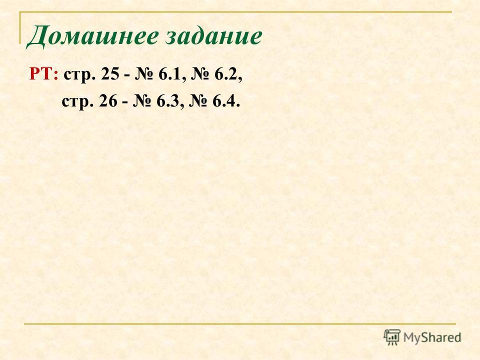 Домашнее задание РТ: стр. 25 - 6.1, 6.2, стр. 26 - 6.3, 6.4.