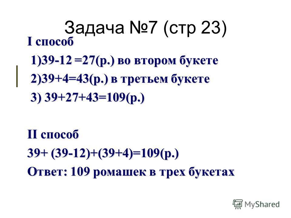 Задача 7 (стр 23) ____________?____________ ___I_______II_______III___ 39р. ?на 12р. 39р. ?на 12р. I способ I способ 1)39-12 =27(р.) во втором букете 1)39-12 =27(р.) во втором букете 2)39+4=43(р.) в третьем букете 2)39+4=43(р.) в третьем букете 3) 39