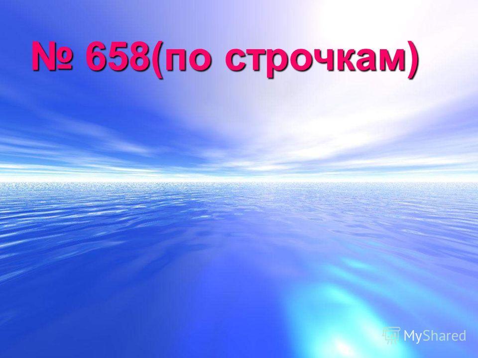 658(по строчкам) 658(по строчкам)