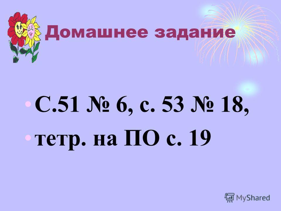 Домашнее задание С.51 6, с. 53 18, тетр. на ПО с. 19