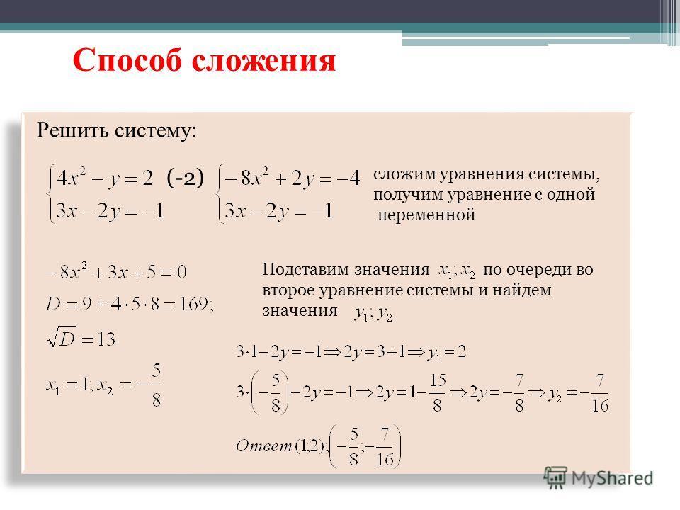 Способ сложения Решить систему: (-2) сложим уравнения системы, получим уравнение с одной переменной Подставим значения по очереди во второе уравнение системы и найдем значения