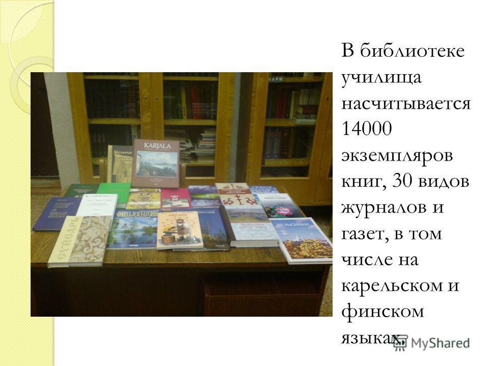 В библиотеке училища насчитывается 14000 экземпляров книг, 30 видов журналов и газет, в том числе на карельском и финском языках.