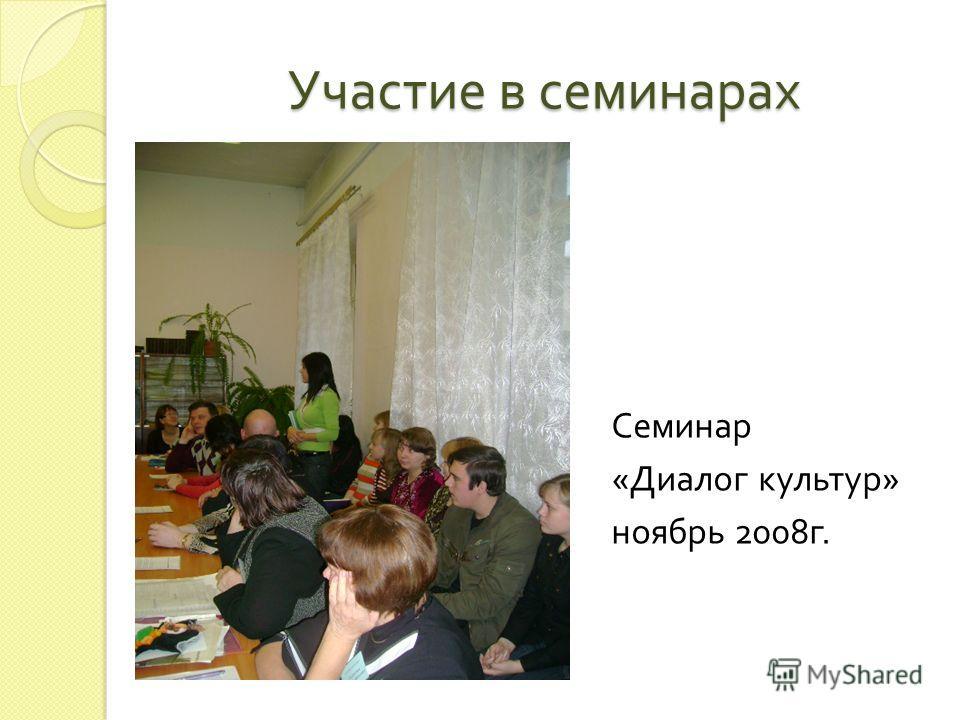 Участие в семинарах Семинар « Диалог культур » ноябрь 2008 г.