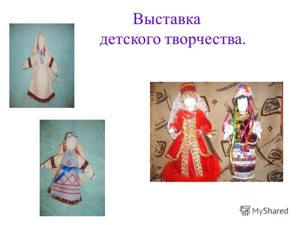Выставка детского творчества.