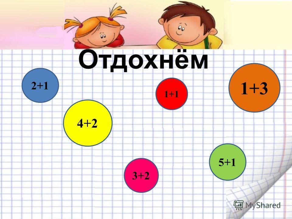 Самостоятельная работа! 7 + 2 = 3 + 2 = 2 + 2 = 6 + 2 = 1 + 2 = 4 + 2 = 5 + 2 = 0 + 2 = 9 4 3 7 5 8 6 2