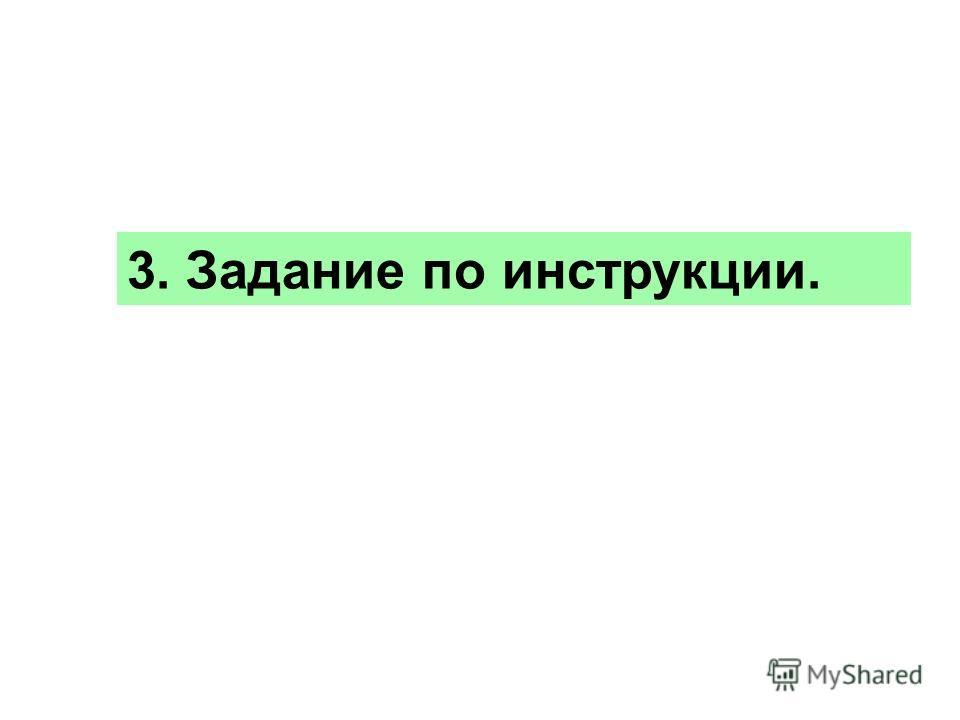 3. Задание по инструкции.