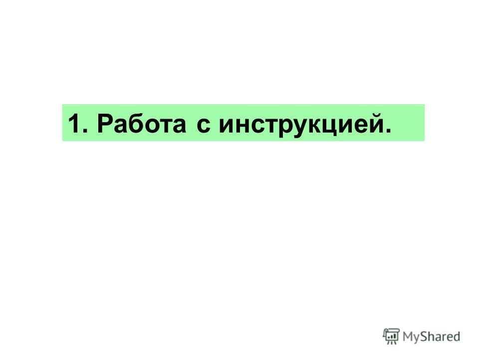 1. Работа с инструкцией.