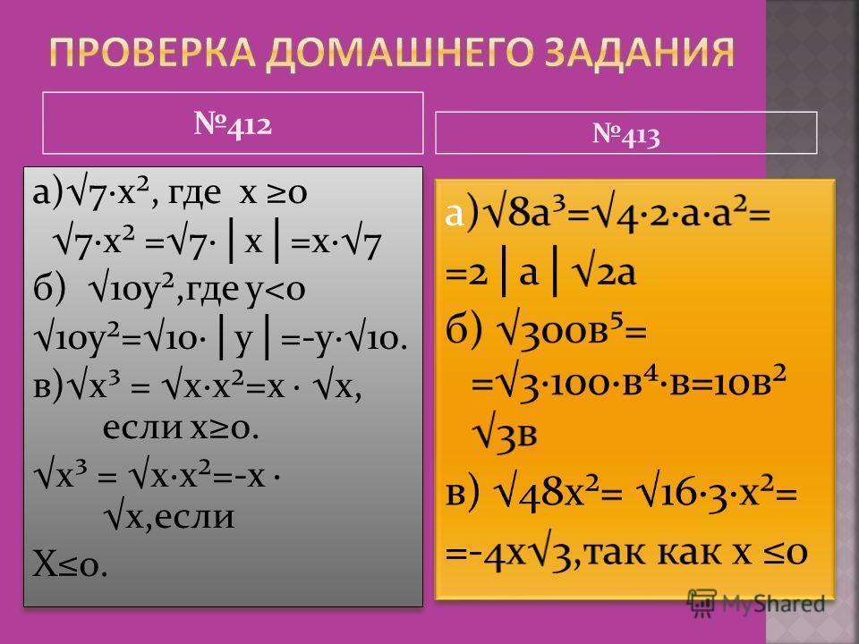 412 413 а )7х², где х 0 7х² =7 х =х7 б) 10у²,где у