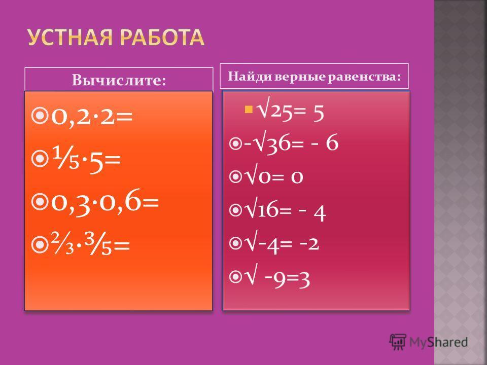 Вычислите: Найди верные равенства: 0,22= 5= 0,30,6= = 0,22= 5= 0,30,6= =