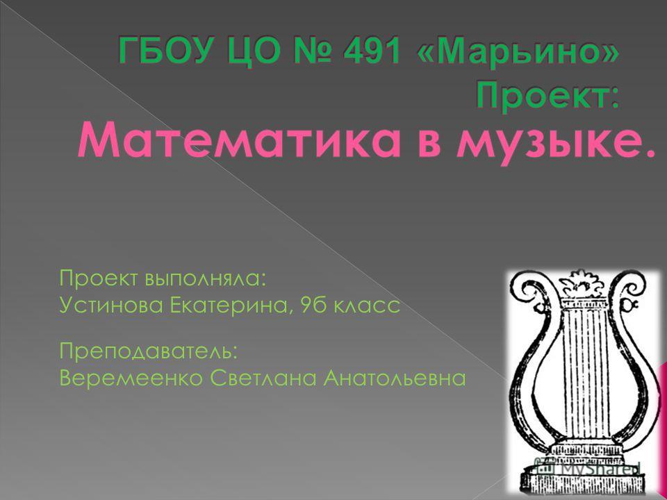 Проект выполняла: Устинова Екатерина, 9б класс Преподаватель: Веремеенко Светлана Анатольевна