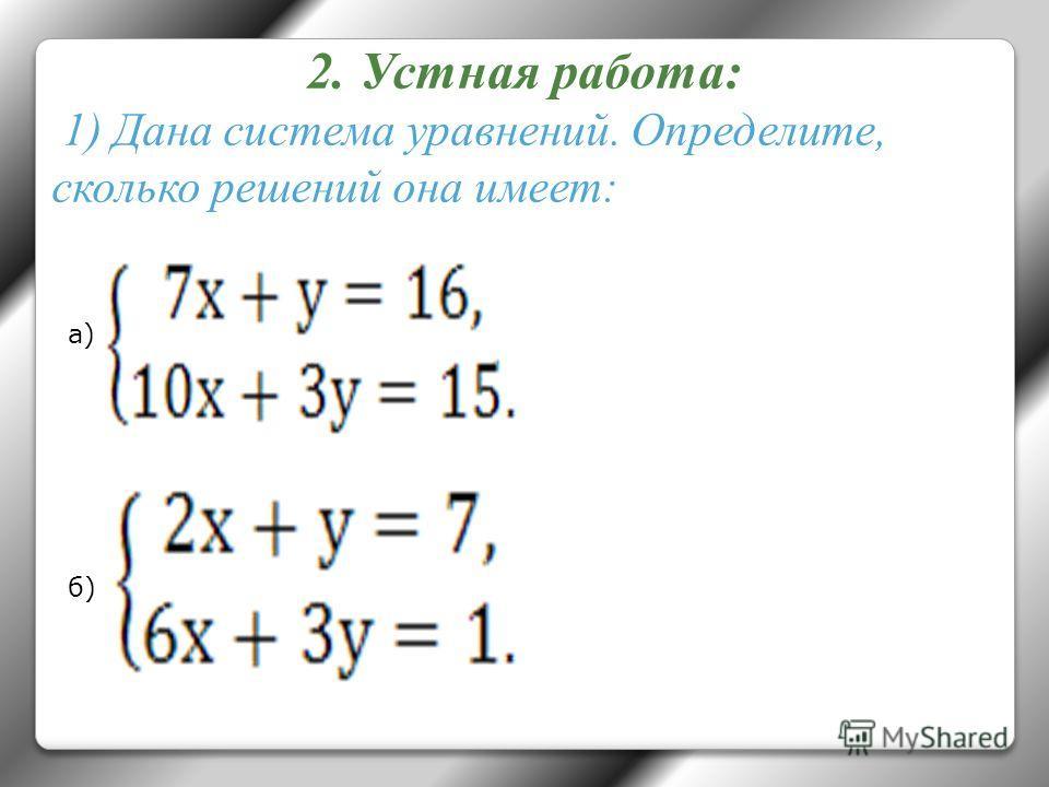 2. Устная работа: 1) Дана система уравнений. Определите, сколько решений она имеет: а) б)
