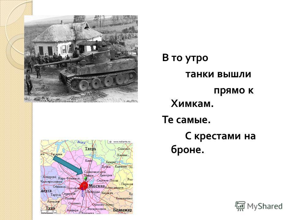 В то утро танки вышли прямо к Химкам. Те самые. С крестами на броне.
