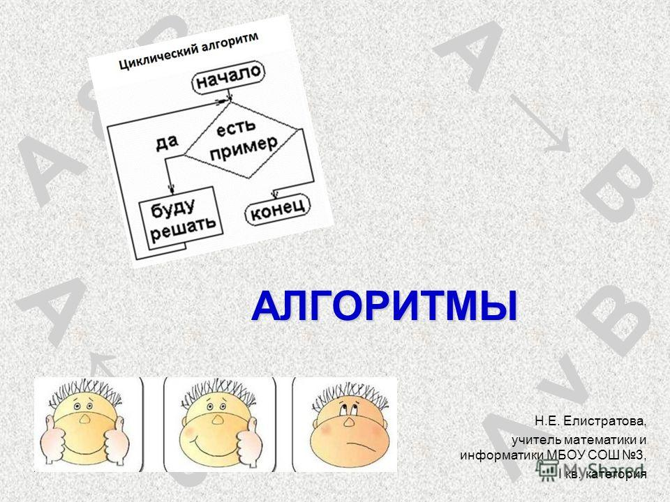A & B A B A v B АЛГОРИТМЫ Н.Е. Елистратова, учитель математики и информатики МБОУ СОШ 3, I кв. категория