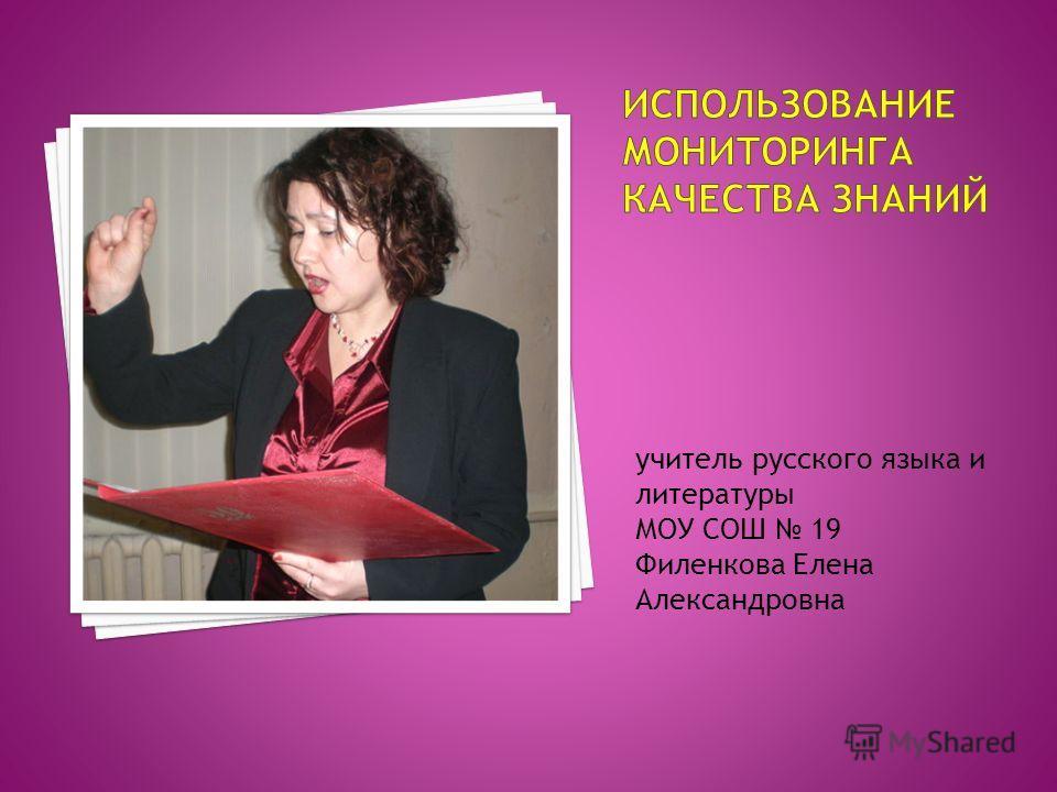 учитель русского языка и литературы МОУ СОШ 19 Филенкова Елена Александровна